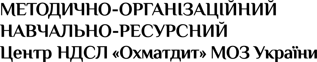 "МОНРЦ НДСЛ ""Охматдит"""